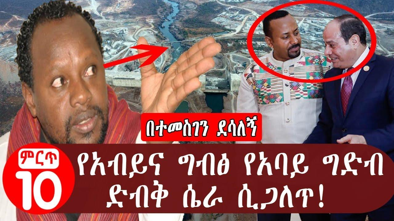 The conspiracy between Dr Abiy and Egypt  gets revealed