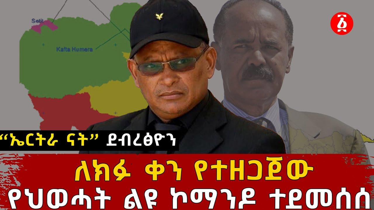 Tigray Region Special Force