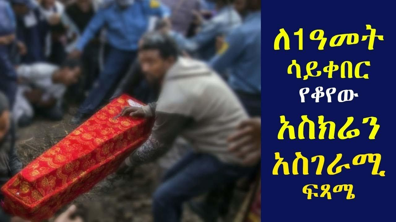 Ethiopian addis abeba for the last one year controversy