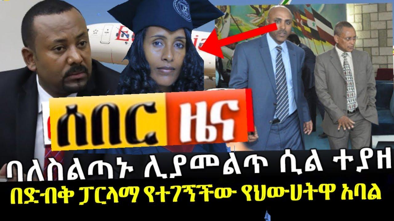 Ethiopian: TPLF official arrested in bole airport today