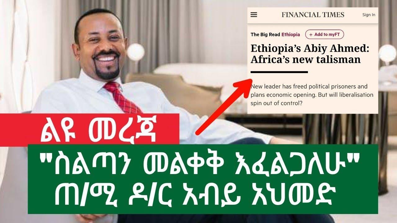 Dr abiy Speaking about his government action