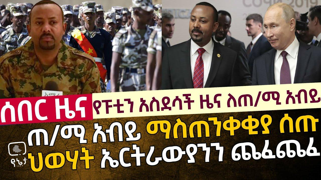 Support for Prim Minister Abiy
